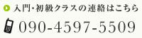 入門・初級クラスの連絡 090-4597-5509