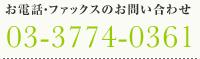 お電話・ファックス 03-3774-0361