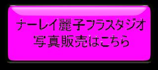 na_rei_button