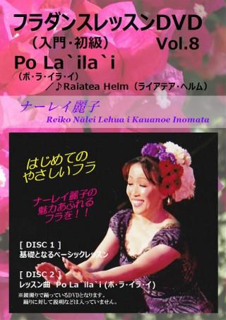 Vol.8 Pō La`ila`i