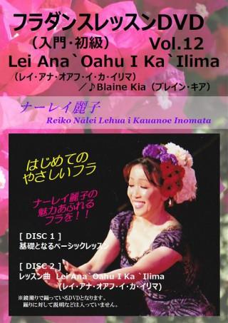 Vol.12 Lei Ana `Oahu I Ka Ilima