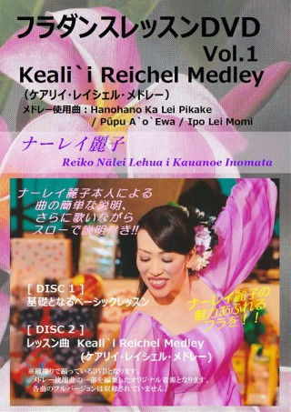 Vol.1 Keali`i Reichel Medley