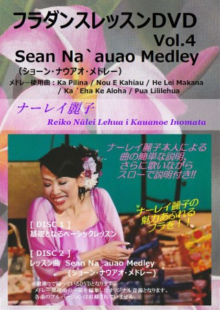 Vol.4 Sean Na`auao Medley