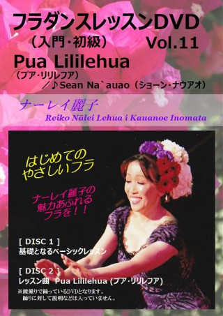 Vol.11 Pua Lililehua