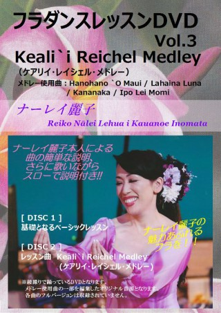 Vol.3 Keali`i Reichel Medley