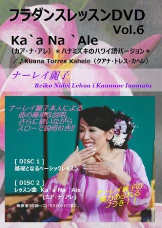 Vol.6 Ka`a Na `Ale