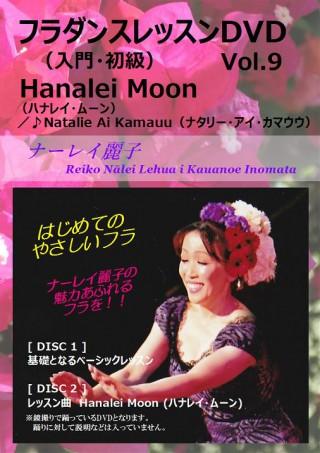 Vol.9 Hanalei Moon