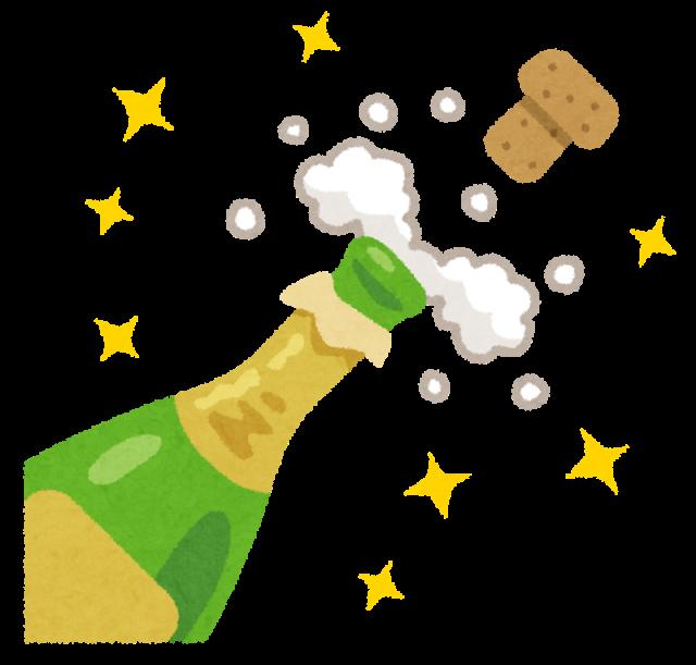 champagne_sennuki
