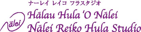 品川区大井町のナーレイレイコ フラスタジオ -Nalei Reiko Hula Studio-