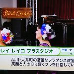 ナーレイレイコフラスタジオ/MXテレビ放映