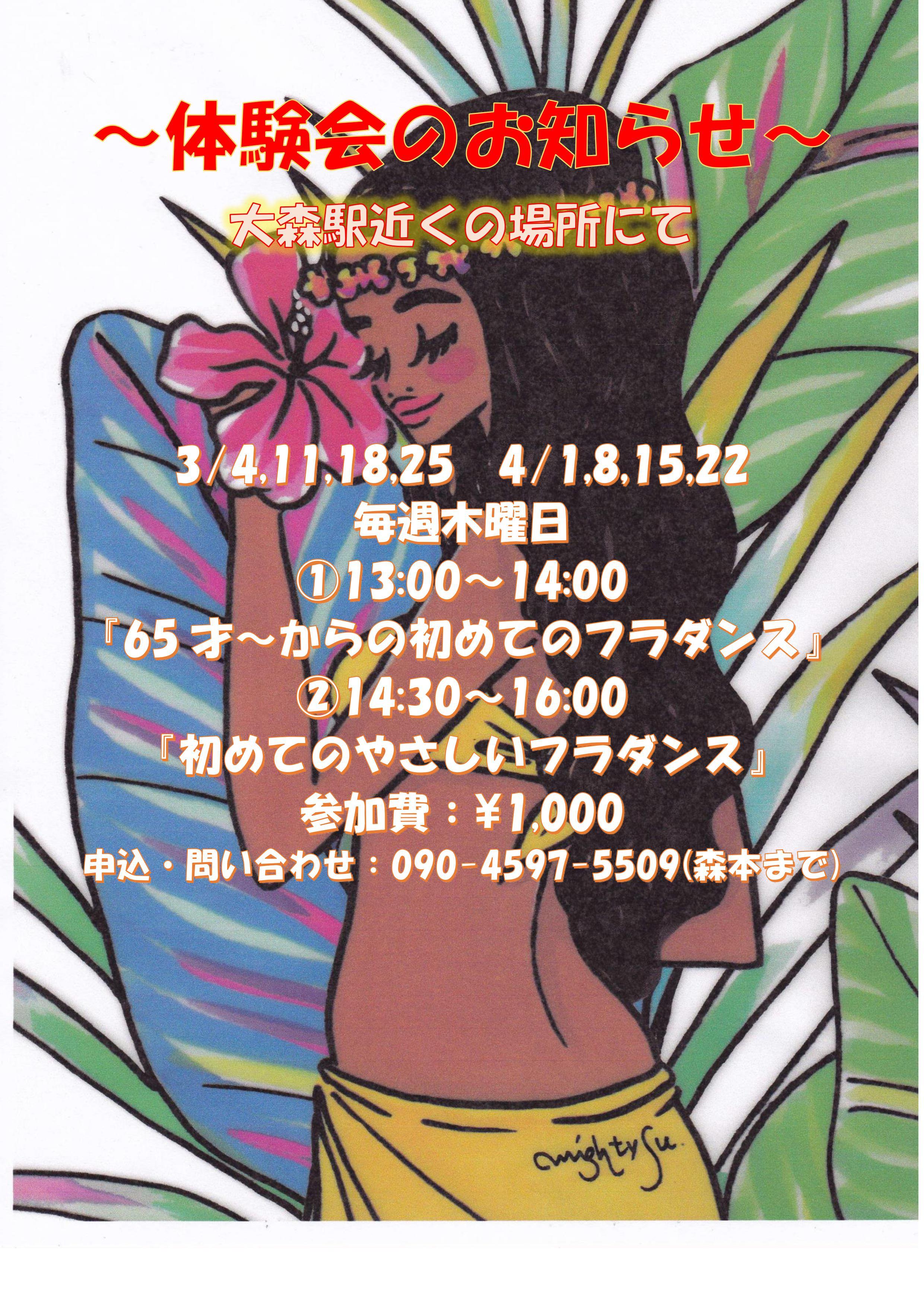 【ナーレイレイコフラスタジオ】体験会