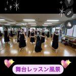 ナーレイレイコフラスタジオ/イベント・舞台練習